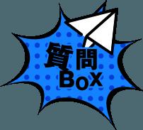 質問BOX