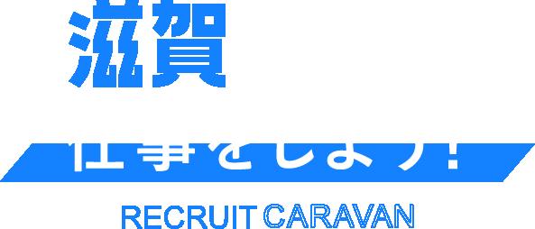 滋賀の街をつくるあっと驚く仕事をしよう!RECRUIT CARAVAN