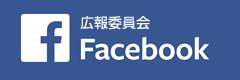 広報委員会 facebook