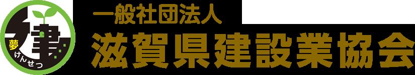 一般社団法人 滋賀県建設業協会