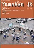 a_yumekenaki_vol621