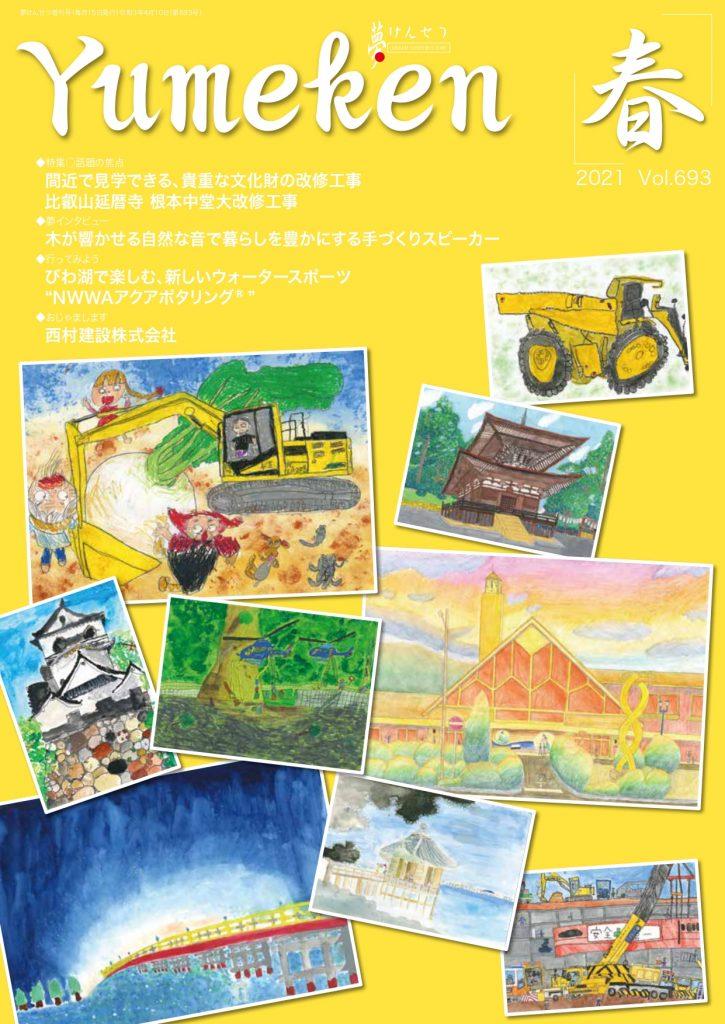 2021春_単_page-0001
