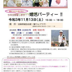 婚活_page-0001